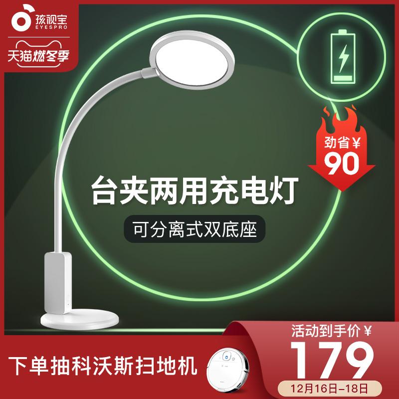 孩视宝台灯夹子式学生宿舍可充插电护眼书桌台夹两用床头灯VL017