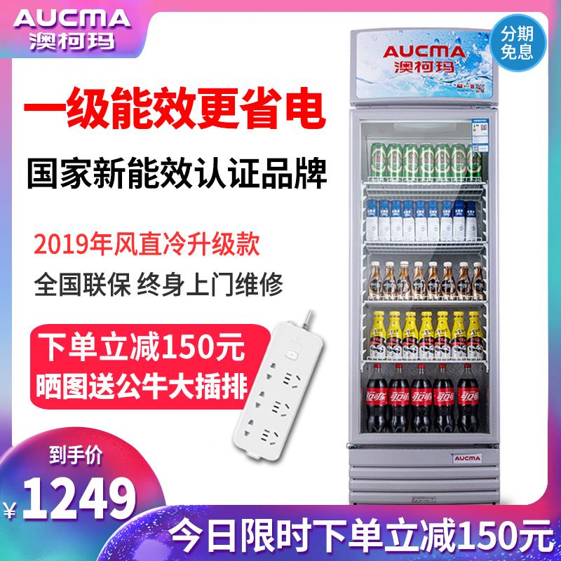 澳柯玛饮料展示冷藏柜保鲜商用冰箱立式陈列单门冷饮冰柜超市啤酒