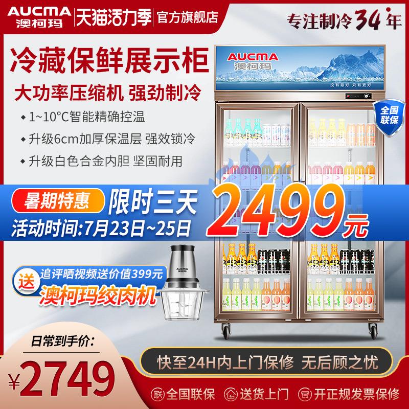 澳柯玛双开门冷藏保鲜展示柜风幕柜