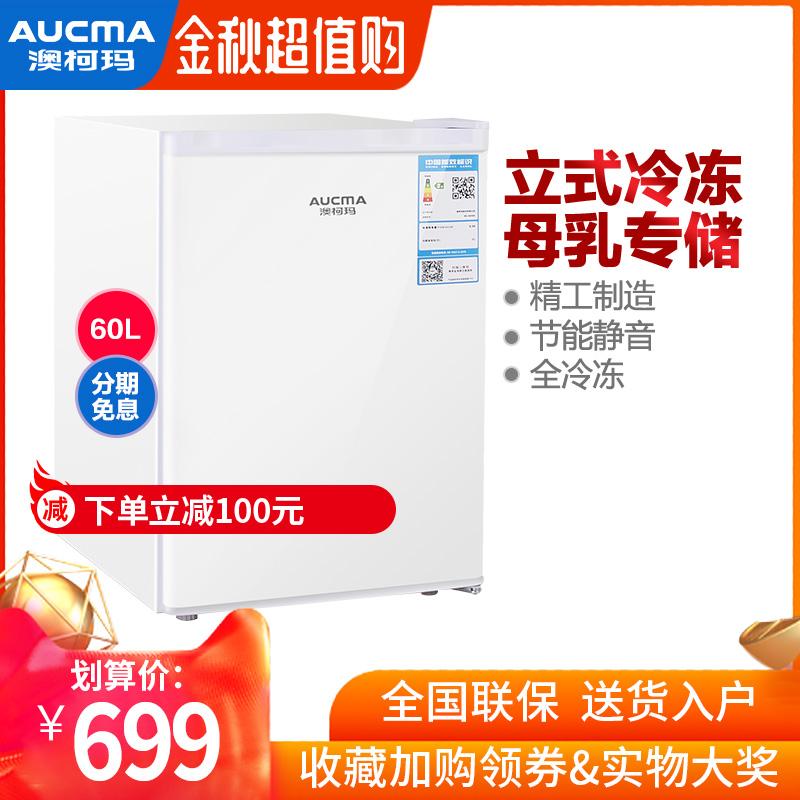 aucma /澳柯玛bd-60hne家用冷柜限8000张券