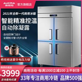 澳柯瑪四門商用冰箱純銅管冰柜4六門除凝露廚房大容量立式冷凍圖片