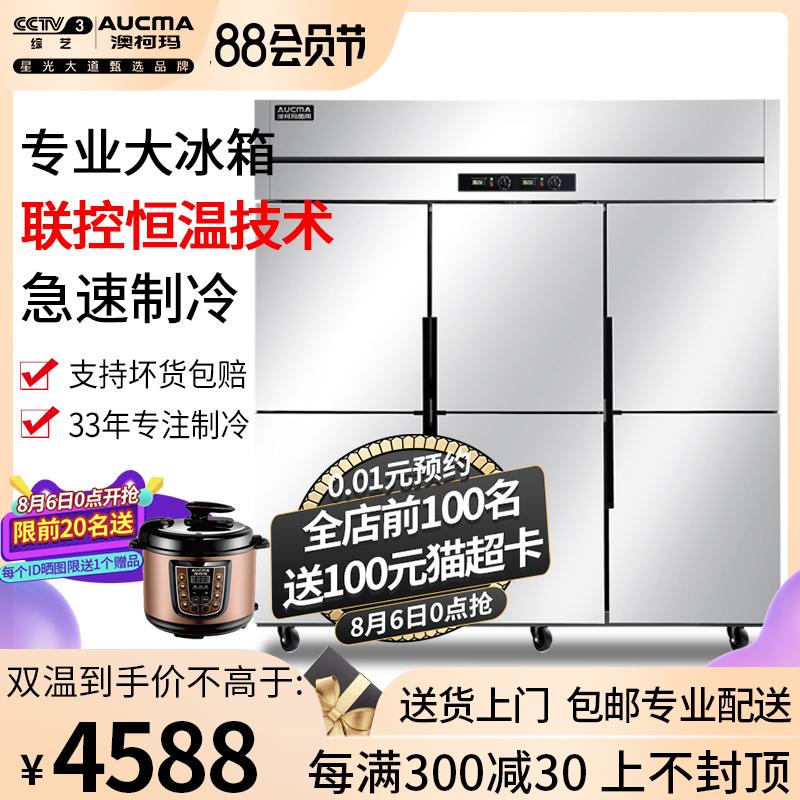 澳柯玛商用六门6开门立式冷冻冰箱