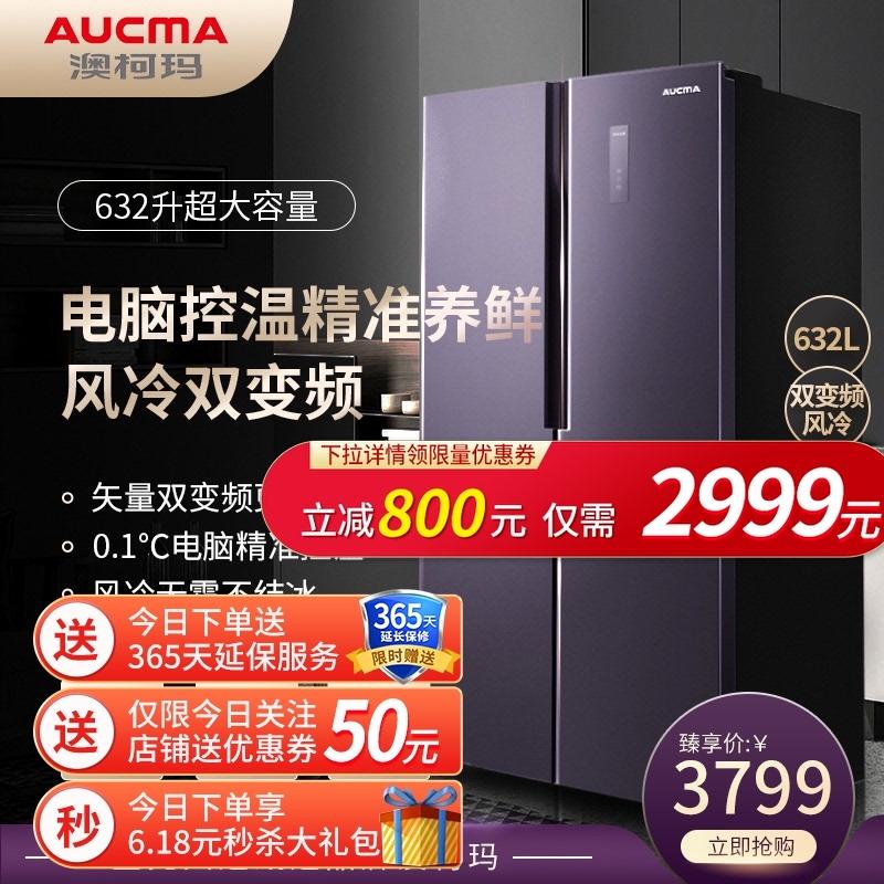 澳柯玛BCD-632WPNE双门对开式电冰箱 变频风冷无霜家用节能大容量