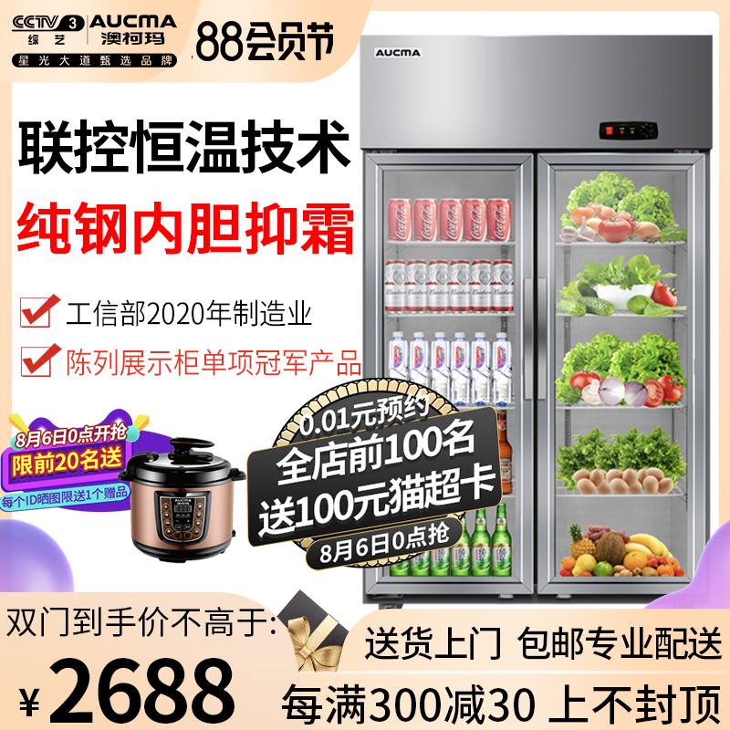 澳柯玛商用冷藏展示柜立式两保鲜柜