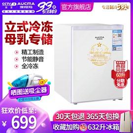 Aucma/澳柯玛BD-60HNE 家用小型冷柜母乳冰柜冷冻静音节能侧开门图片