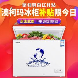 澳柯玛202升家用冰柜冷藏冷冻卧式小型节能商用冷柜冰箱百亿补贴