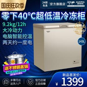 澳柯玛BC/BD-143FNE家用小冰柜减霜超低温速急冻零下-40度冷冻柜