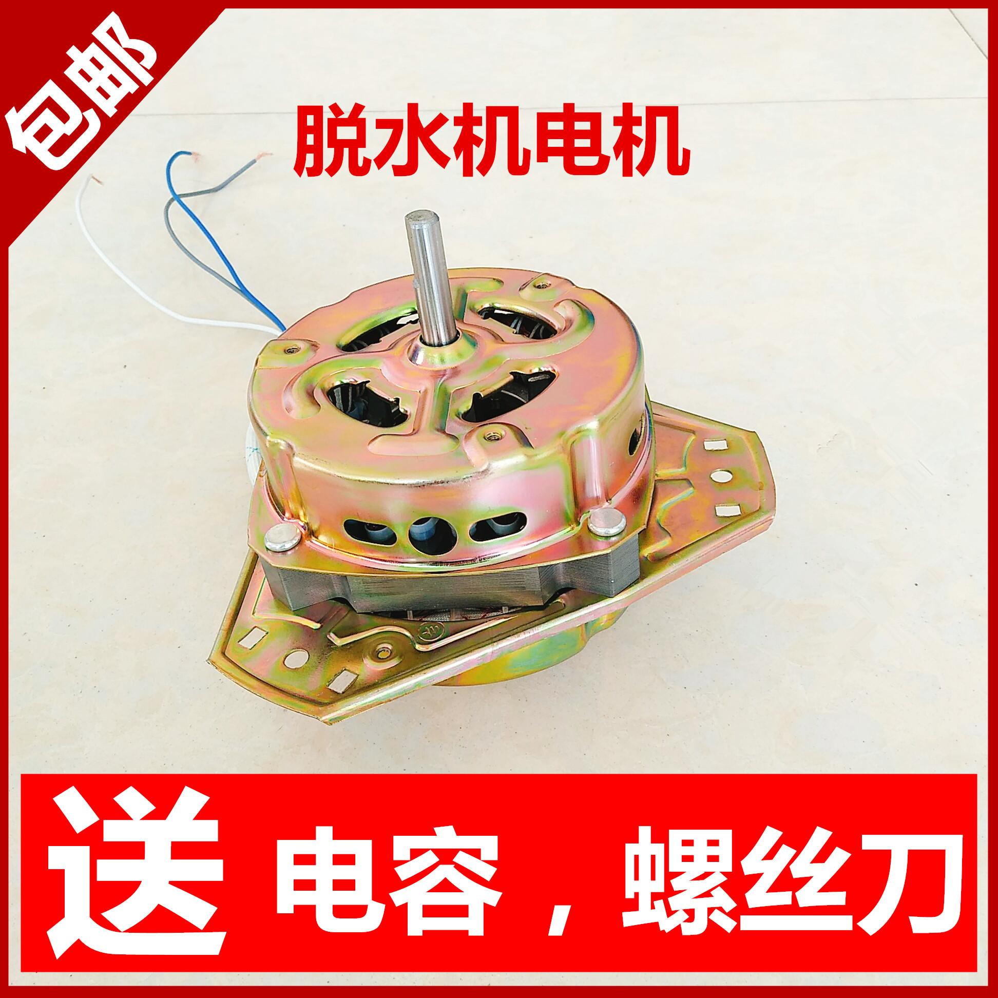 YYG-60W70瓦90W半自动洗衣机脱水桶电机甩干桶配件纯铜线通用马达