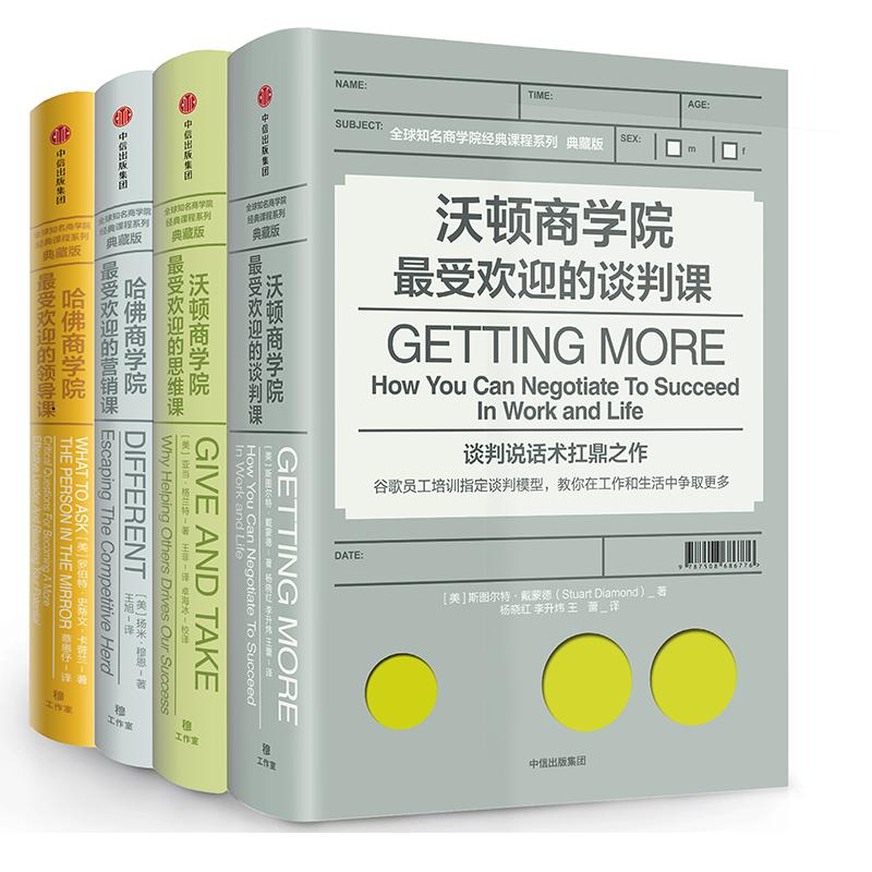 全球知名商学院经典课程系列读物