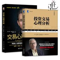 用自信自律和赢家心态掌控市场马克道格拉斯投资心理学股票证券金融投资书籍理财交易心理分析2本投资交易心理分析典藏版