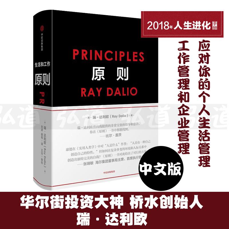 现货 原则principles ray dalio精装   原版 中文版 对冲基金桥水 雷・达里奥 金融投资理财作品 个人生活企业管理 爆裂商业类书籍