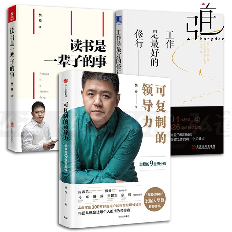 樊登作品集 全3册 读书是一辈子的事+工作是最好的修行+可复制的领导力-樊登的9堂商业课 樊登读书会的书 读书心得工作方法 书籍