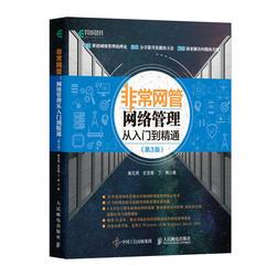 非常网管 网络管理从入门到精通 第3版 Windows服务器架设管理局域网 网络组建与维护 网吧网络管理员 书籍 教程 培训教材