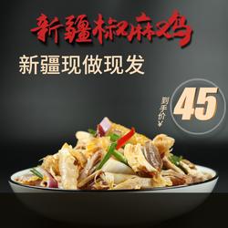 新疆椒麻鸡特产小吃零食真空包装昌吉椒麻鸡现做发货650g/袋包邮