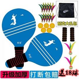 包邮板羽拍板羽毛球三毛球拍成人儿童板球健身运动送18个球图片