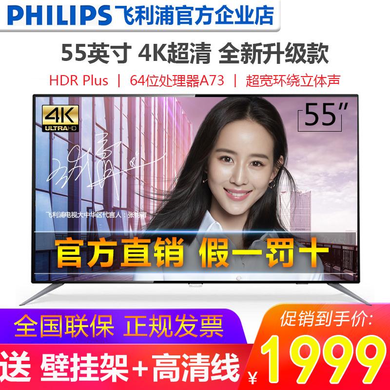 10月11日最新优惠philips /飞利浦55英寸4k电视机