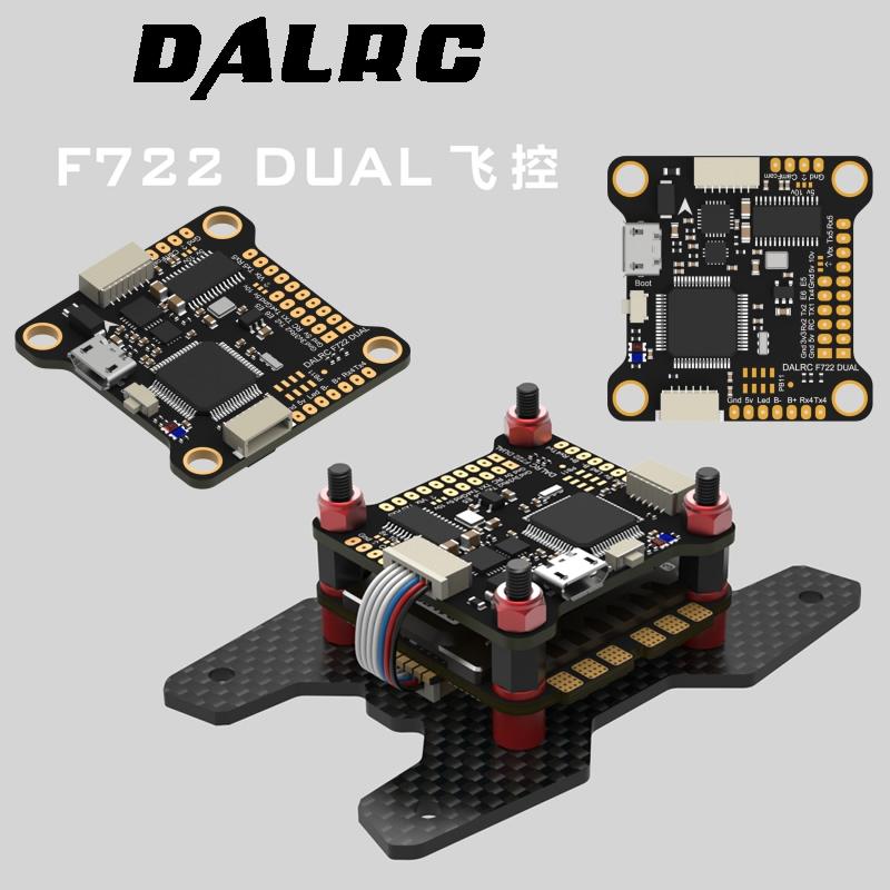 DALRC大力F7飞控 穿越机竞速 内置OSD双陀螺仪F4升级新品冲量包邮