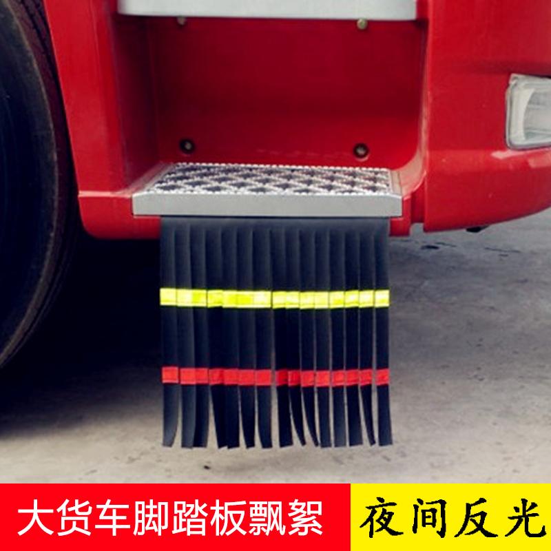 小斑驴踏板穗适用货车解放J6P欧曼ETX德龙新M3000前杠穗卡车飘絮