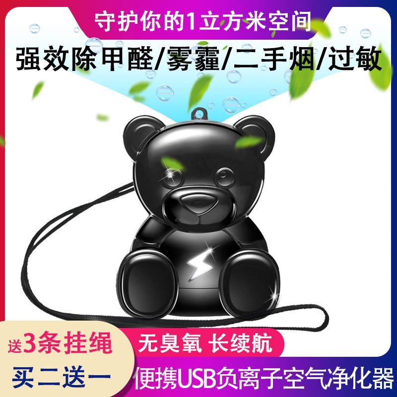 [快乐Hi宝贝空气净化,氧吧]空气净化器小随身带便携式小型迷你负离月销量0件仅售207元