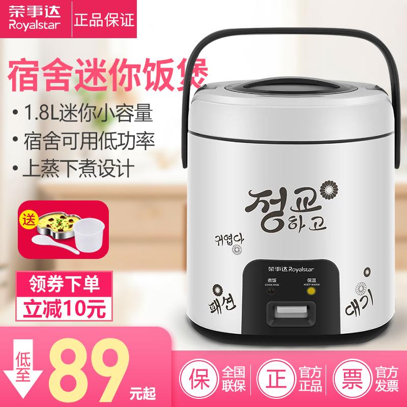 限100000张券royalstar /荣事达rx-18f1电饭锅