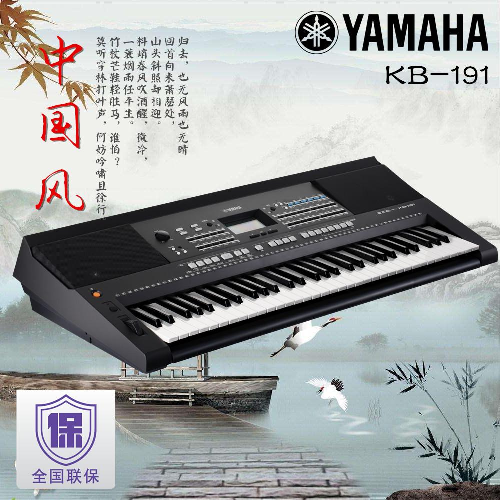 正品61键YAMAHA电子琴KB-191 成人初学儿童家用教学专业考级KB191