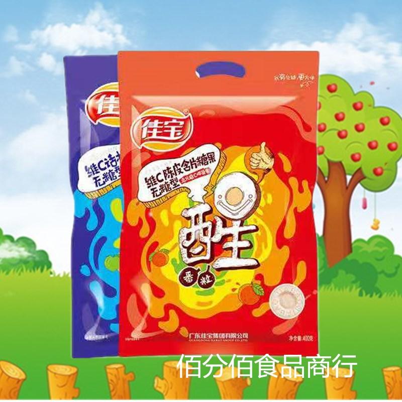佳宝网红海盐薄荷糖无糖维C陈皮话梅含片维生素C润喉糖零食糖果