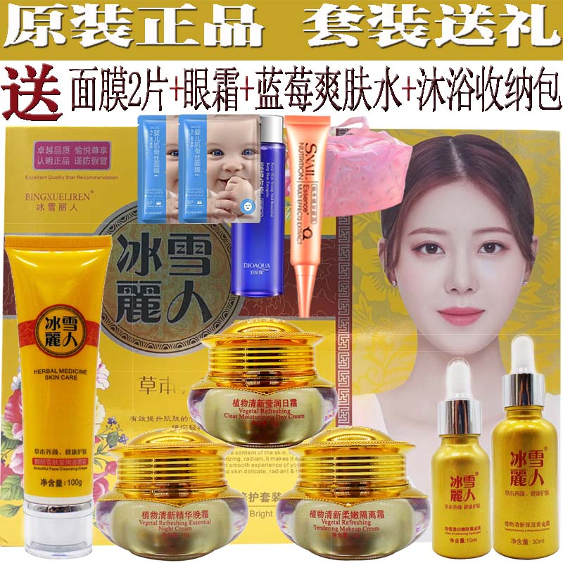 Ice and snow beauty genuine five piece suit white tonic and macular removing cream five in one six pieces of skin care cosmetics