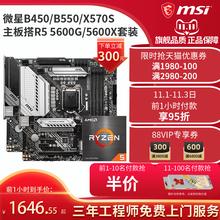三年上门AMD锐龙R5 5600X G搭MSI微星B550 X570S主板CPU套装