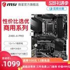 MSI 微星 MSI/微星Z490-A PRO商用台式机电脑电竞游戏ATX主板大板1200针Z490主板 支持 CPU 10900K/10700K 1099元