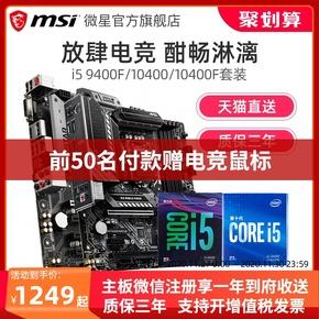 intel/酷睿英特尔i5 9400F 10400F 搭微星B360 B365 H410 B460 Z490 CPU主板套装全新十代盒装处理器