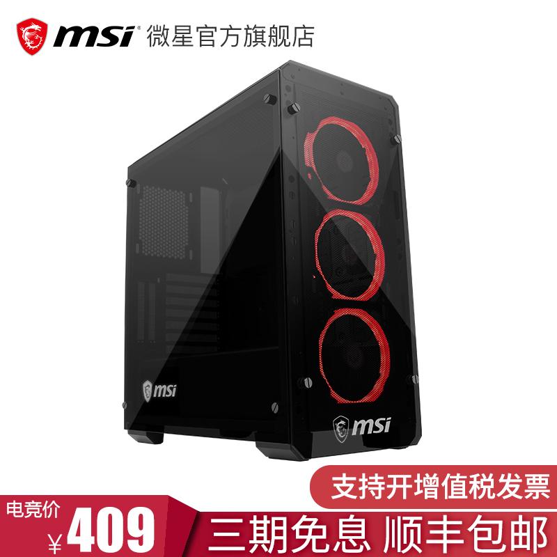 MSI/微星 MAG PYLON水晶塔吃鸡电脑台式主机ATX中塔个性侧透机箱热销18件限时2件3折