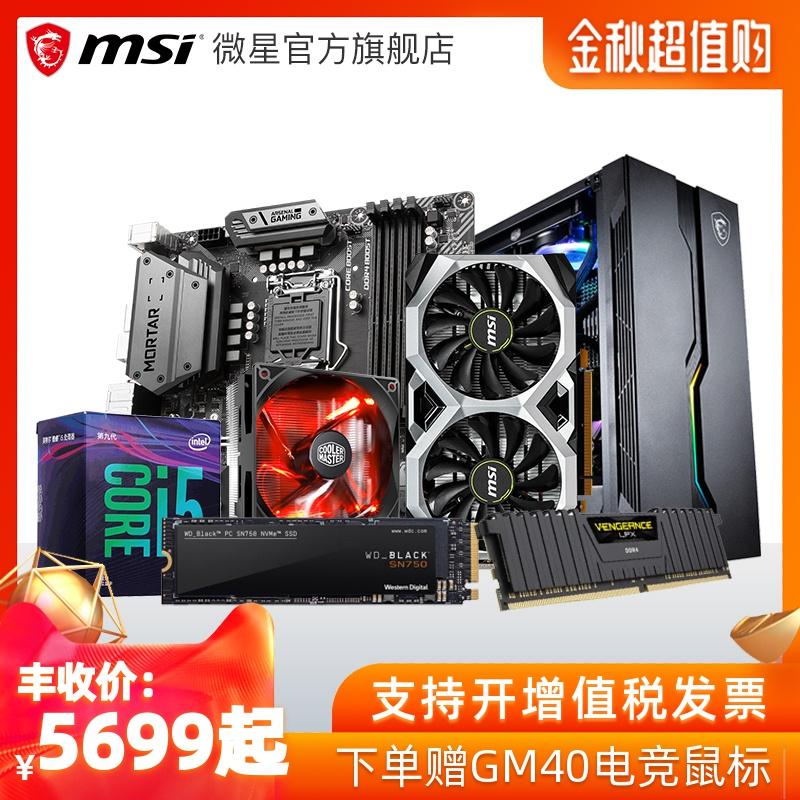 (用1100元券)msi /微星i5 9400f/ gtx1060主机