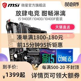 微星B360 H410 B460搭intel英特尔i5 9400F/10400盒装主板CPU套装图片