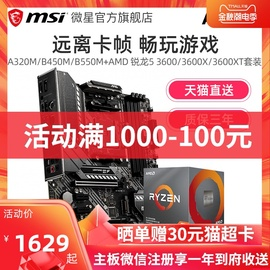 MSI微星B450 B550迫击炮CPU主板套装搭AMD 锐龙R5 3600/3600X盒装