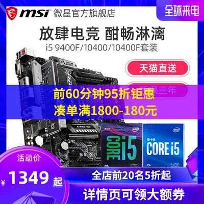 【到府星服务】intel/酷睿英特尔i5 9400F 10400F 搭微星B360  H410 B460 Z490 CPU主板套装十代盒装处理器