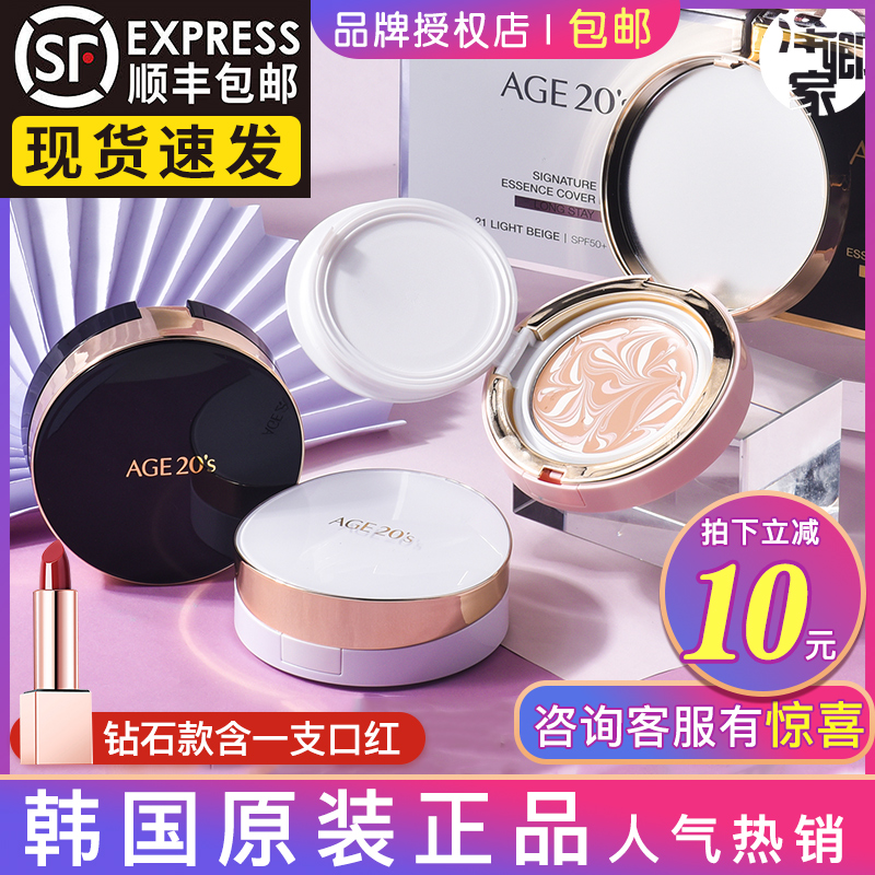 Air conditioner age20s flagship store official flagship official website all-purpose BB cream powder watercolor Concealer Foundation Replacement