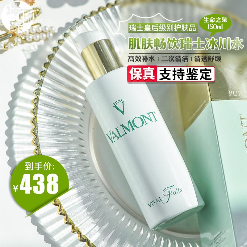 Valmont法尔曼生命之泉爽肤水150ml 高效补水二次清洁舒缓滋润
