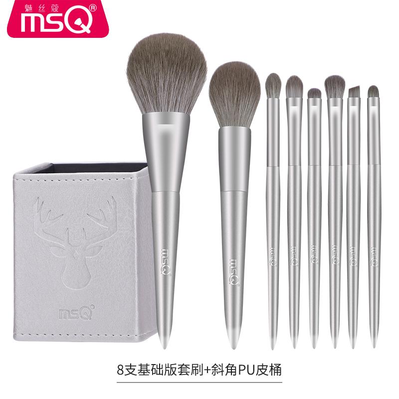 MSQ/ 8 sets of silver snow makeup brush sets, full set of lip brush, eye shadow, blush, powder brush, beauty dressing tool.