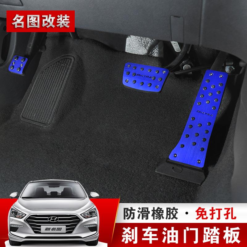 北京现代名图油门踏板全新途胜改装油门踏板专用刹车脚踏板