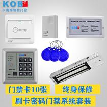 電控鎖電磁鎖雙門門禁磁力鎖280KG公斤雙門磁力鎖280品牌KOB