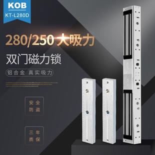 KOB280公斤双门磁力锁280KG门禁磁力锁电磁锁电控锁信号反馈锁