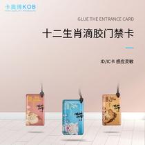 钥匙扣卡ID门禁卡电梯卡物业小区卡智能门锁卡感应卡IC钥匙扣卡IC