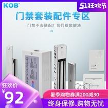 楼宇门锁电源门禁变压器电源控制器12V5A门禁专用电源品牌KOB