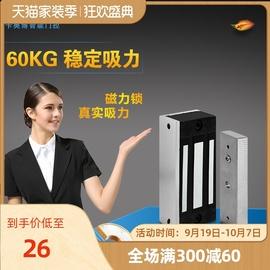 KOB电子门禁迷你60KG磁力锁电磁锁小型60公斤磁力锁12V24V电控锁
