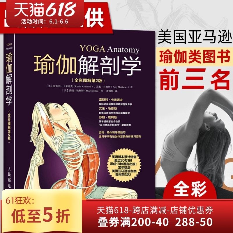 瑜伽解剖学瑜伽书零基础到培训教材
