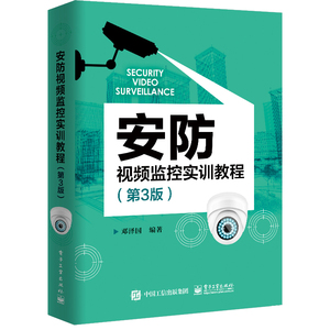 安防视频监控实训教程 第3版 安防书籍监控安装教程书计算机网络系统软件技术基础工程安全管理优化入门宝典运维知识维护教材
