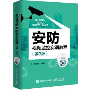 安防书籍监控安装 第3版 教程书计算机网络系统软件技术基础工程安全管理优化入门宝典运维知识维护教材 安防视频监控实训教程