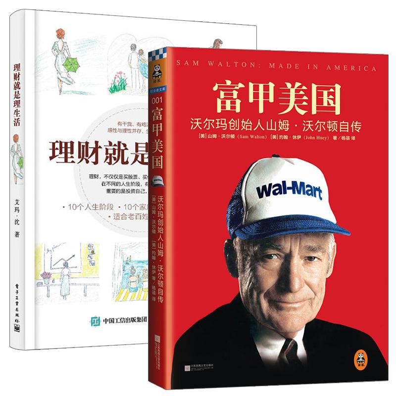 理财就是理生活+富甲美国 沃尔玛创始人山姆・沃尔顿自传 全2册财务管理类书籍经济管理家庭理财金融理财学投资入门书投资理财参考