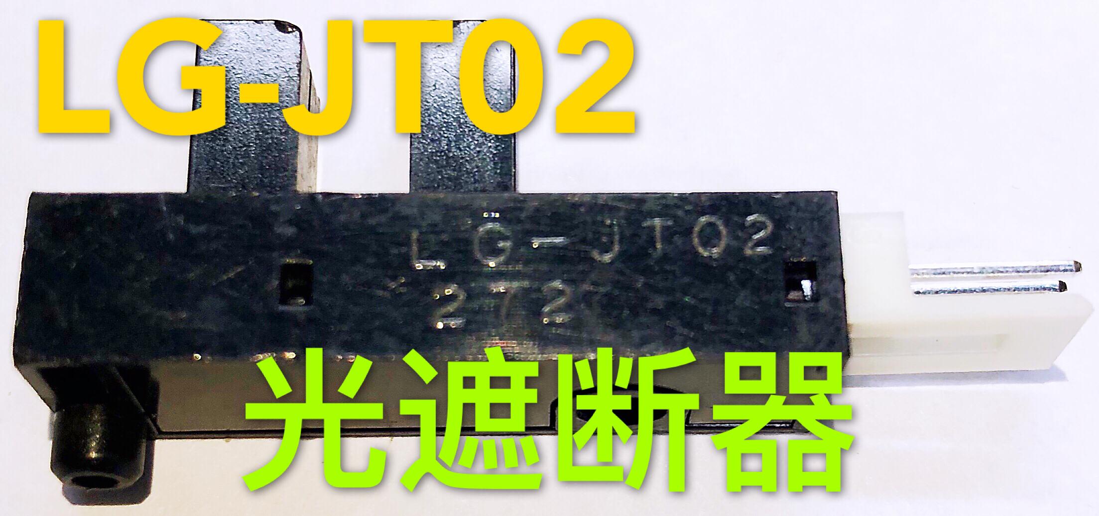 光遮断器LG-JT 02光断続器透過型光電センサー対射型光電スイッチ結合
