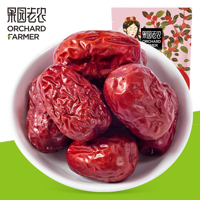 果园老农 和田骏枣500g*3袋装 新疆特产大个红枣子3斤煲汤